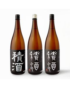 積酒 飲み比べセット(純米吟醸酒/2013 年、2016年、2017年)1セット